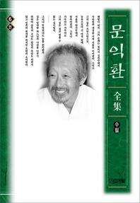 늦봄 문익환 전집. 6