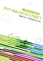 중국어 발음교육전용의 한글표기