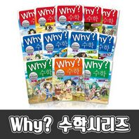 WHY 수학시리즈 (전 19권) 도서2권+연표증정 / 와이수학 / why? 수학이야기 / 스토리텔링