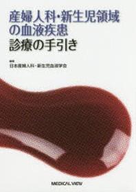 産婦人科.新生兒領域の血液疾患診療の手引き