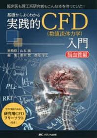 基礎からよくわかる實踐的CFD(數値流體力學)入門 腦血管編