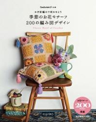 かぎ針編みでさかせよう季節のお花モチ-フ200の編み圖デザイン
