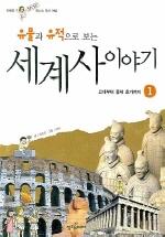 유물과 유적으로 보는 세계사이야기. 1: 고대부터 중세 초기까지