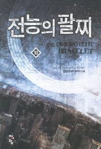 전능의 팔찌. 10