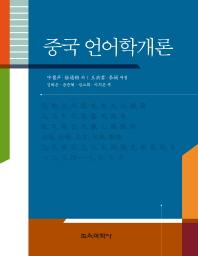 중국 언어학개론