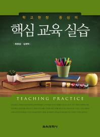 학교현장 중심의 핵심 교육 실습