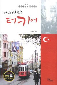 터키와 점점 친해지는 샤크르 샤크르 터키어