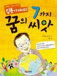 세계의 경제대통령 김용 아저씨의 7가지 꿈의 씨앗