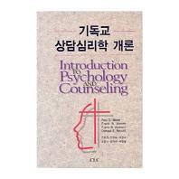 기독교 상담심리학 개론