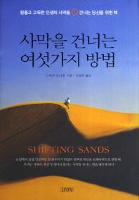 사막을 건너는 여섯 가지 방법