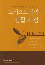 그리스도인의 생활지침