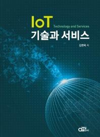 IoT 기술과 서비스