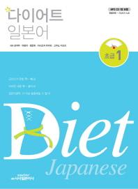 다이어트 일본어 초급 1단계