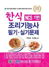 NCS 기반 한식 조리기능사 필기·실기문제(2020)