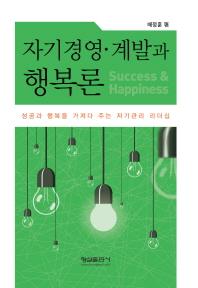 자기경영 계발과 행복론