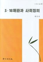 5.18 재판과 사회정의