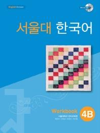 서울대 한국어 4B Workbook