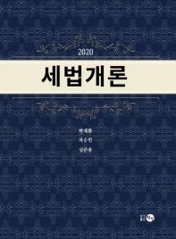 세법개론(2020)