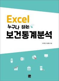 Excel 누구나 하는 보건통계분석