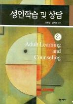 성인학습 및 상담