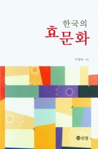 한국의 효문화