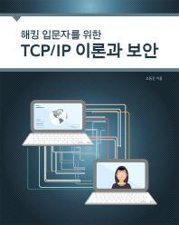 해킹 입문자를 위한 TCP/IP 이론과 보안