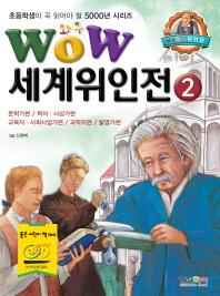 Wow 세계위인전. 2: 문학가편 학자 사상가편 교육자 사회사업가편 과학자편 발명가편