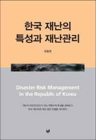 한국 재난의 특성과 재난관리