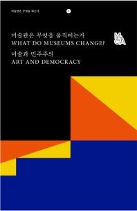 미술관은 무엇을 움직이는가: 미술과 민주주의