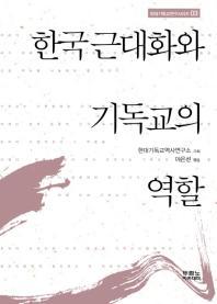 한국 근대화와 기독교의 역할