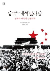 중국 내셔널리즘(큰글씨책)