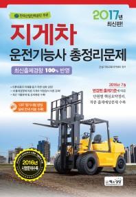 지게차운전기능사 총정리문제(2017)(8절)