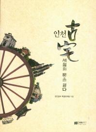 인천 고택: 세월의 문을 열다
