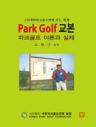 파크골프 교본: Park Golf 이론과 실제