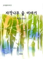 자작나무 숲 이야기(제1집)(2010)