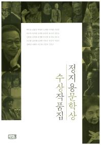 정지용문학상 수상작품집