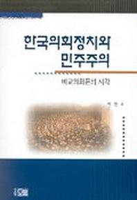 한국의회정치와 민주주의:비교의회론의 시각