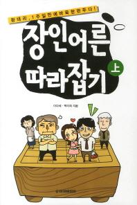 장인어른 따라잡기(상)