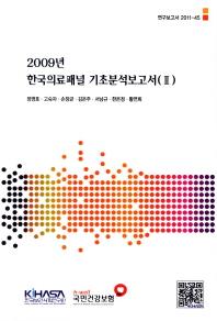 2009년 한국의료패널 기초분석보고서. 2