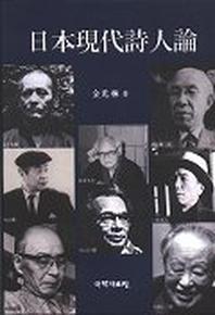 일본현대시인론