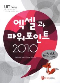 엑셀과 파워포인트 2010