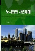도시화와 자연재해