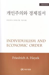 개인주의와 경제질서