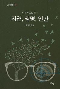 인문학으로 읽는 자연, 생명, 인간