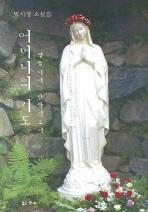 어머니의 기도