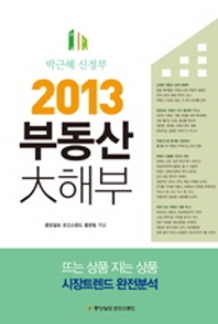 박근혜 신정부 부동산 대해부(2013)