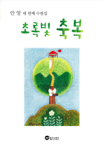초록빛 축복(네 번째 수필집)