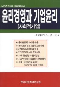 윤리경영과 기업윤리(사회적기업)