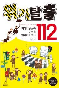 위기탈출 112