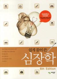 쉽게 풀어 쓴 심장학(6TH EDITION)